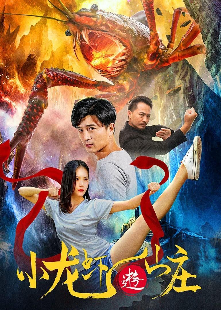 小龙虾游山庄海报