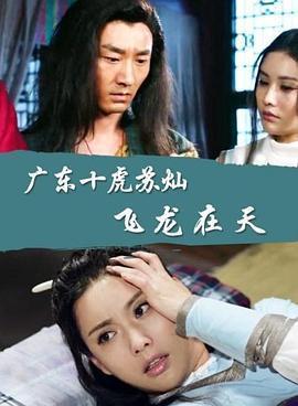 广东十虎苏灿之飞龙在天海报