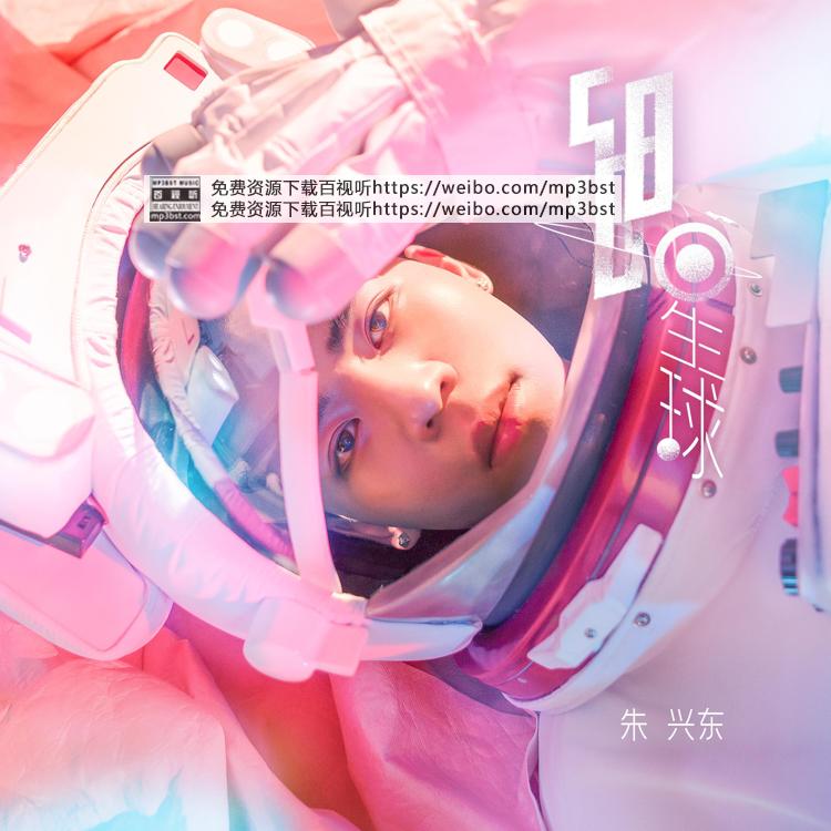 朱兴东 - 《508星球》2020[WAV/MP3-320K]