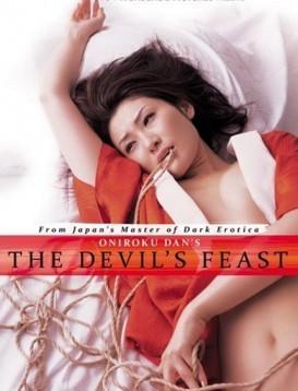 団鬼六原作:鬼之花宴/恶魔的晚宴海报