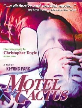 仙人掌旅馆 韩国电影海报