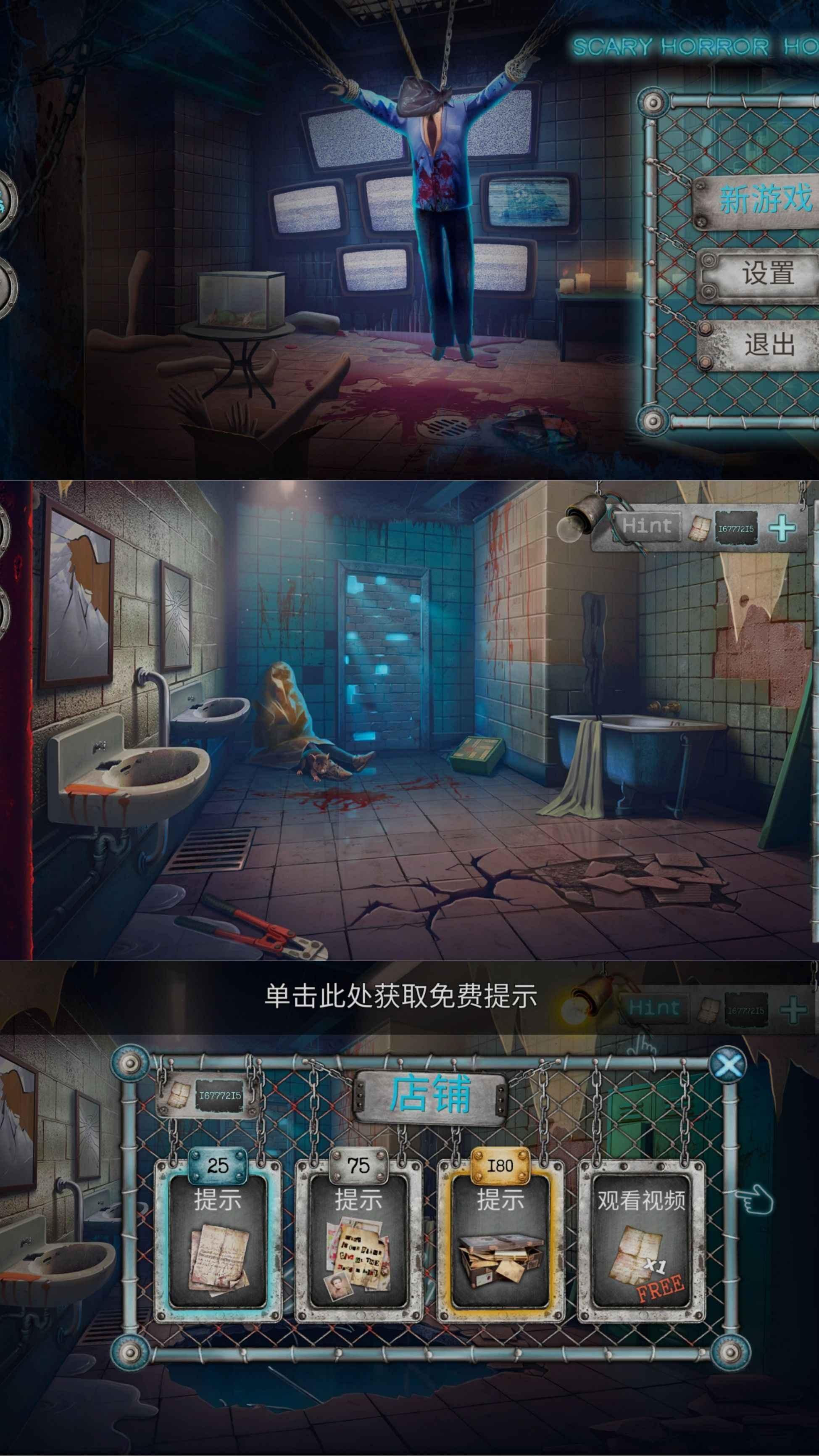 密室逃生 2: 恐怖游戏优化版截图1