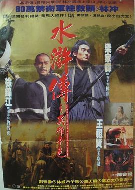 水浒传之英雄本色 电影海报
