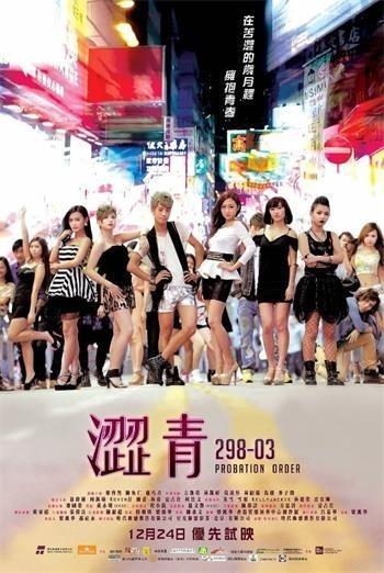 涩青298-03海报