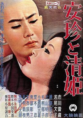 安珍与清姫海报