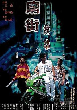 庙街故事 电影海报