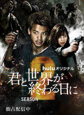 与你在世界终结之日 第二季海报