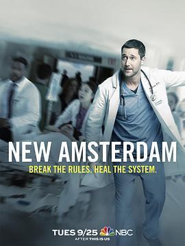 医院革命 第一季海报