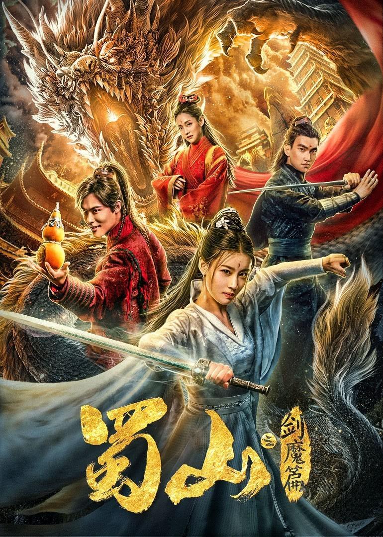 蜀山2剑魔篇/蜀山之紫青双剑海报