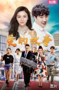 爱的故事广州篇海报