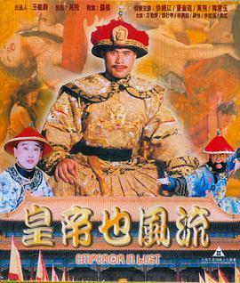 皇帝也风流海报