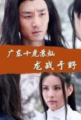 广东十虎苏灿之龙战于野海报
