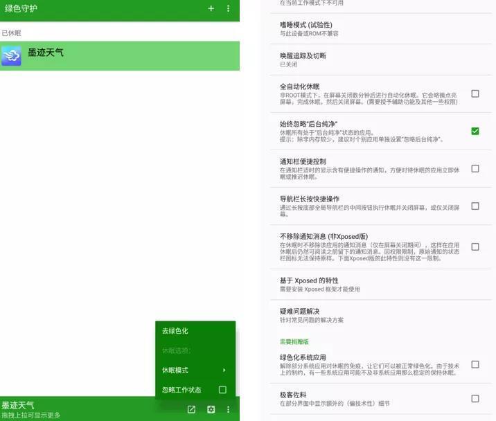 610ab8795132923bf80a0f01 可以帮我们休眠一下无用的软件--绿色守护(安卓)