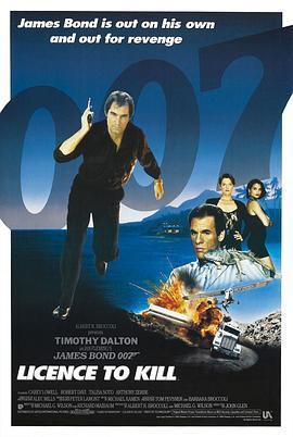 007之杀人执照 电影海报