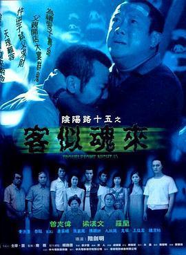 阴阳路15:客似魂来海报