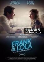 弗兰克和洛拉海报