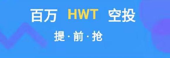 【币友投稿】HWT火狗币:内盘一币55元,发行量210万,上所有望上千-爱首码网