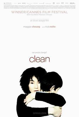 清洁/错的多美丽 电影海报