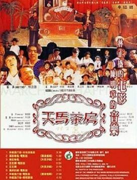 天马茶房海报