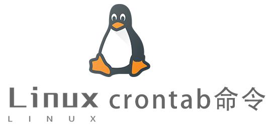 Linux常用命令crontab命令具体使用方法