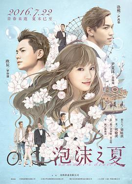 泡沫之夏 电影海报