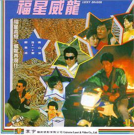 福星威龙海报