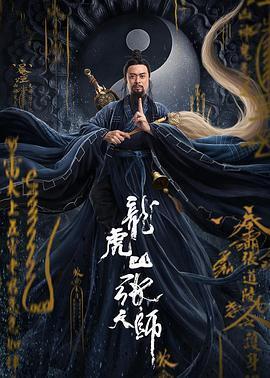 龙虎山张天师海报