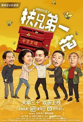我来自北京之扶兄弟一把2020