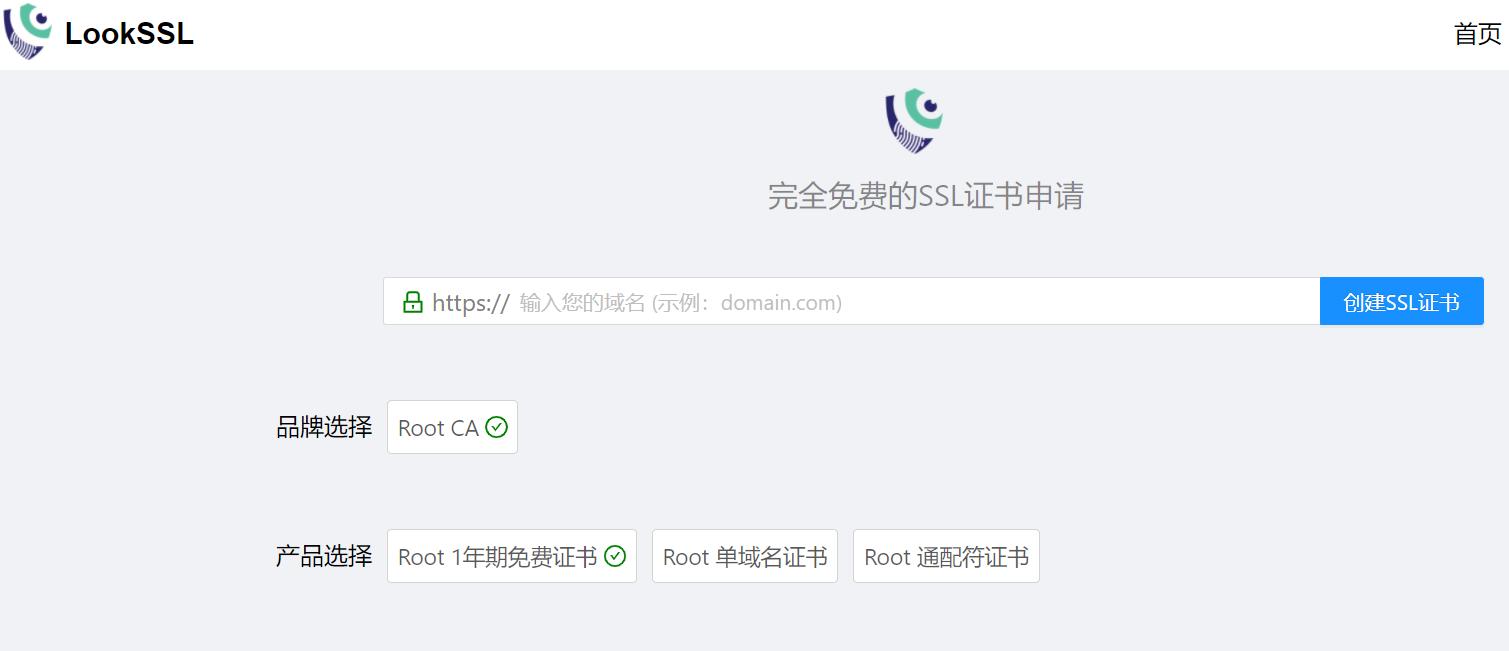 免费Certum DV SSL证书