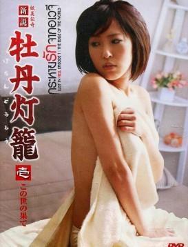 妖美传奇新牡丹灯笼海报