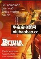 布鲁娜·瑟非斯丁海报