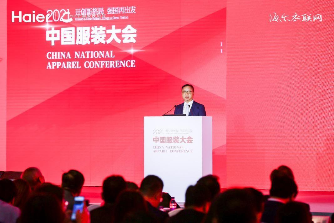 """中国纺联会长孙瑞哲:海尔衣联网的新探索是""""伟大的实践"""""""