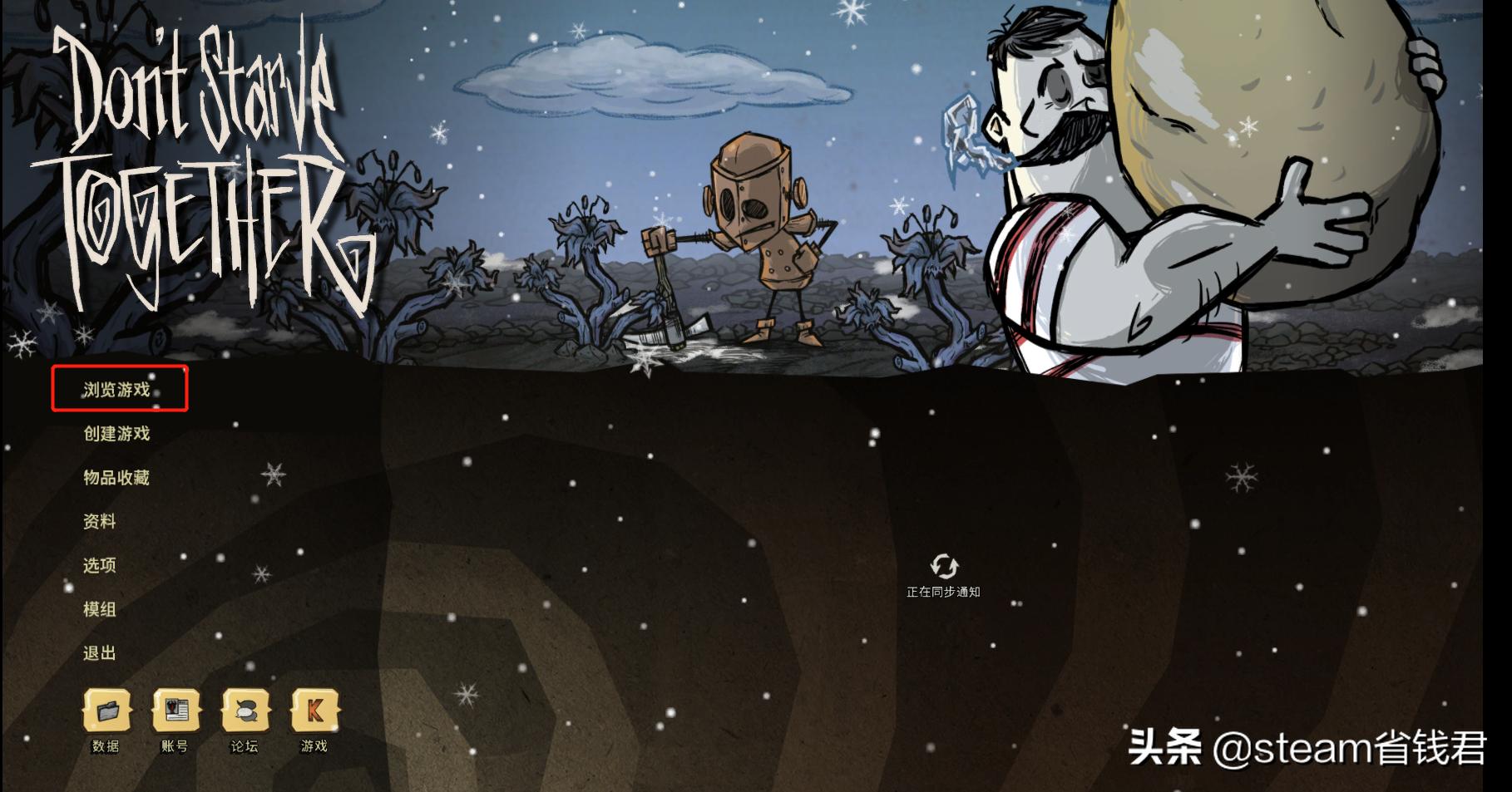 如何优雅地与好友在游戏里一起饿死?饥荒联机教程