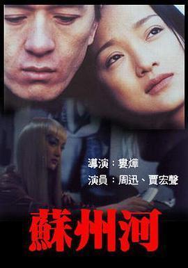 苏州河 电影海报