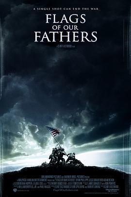 父辈的旗帜 电影海报