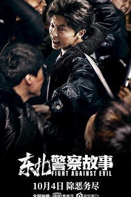 东北警察故事海报