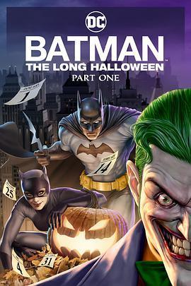 蝙蝠侠:漫长的万圣节(上)海报