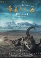 藏北秘岭-重返无人区海报
