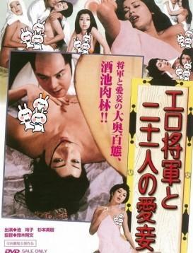 浮世将军与21个宠妓(日本)海报