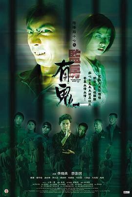 阴阳路17:监房有鬼海报