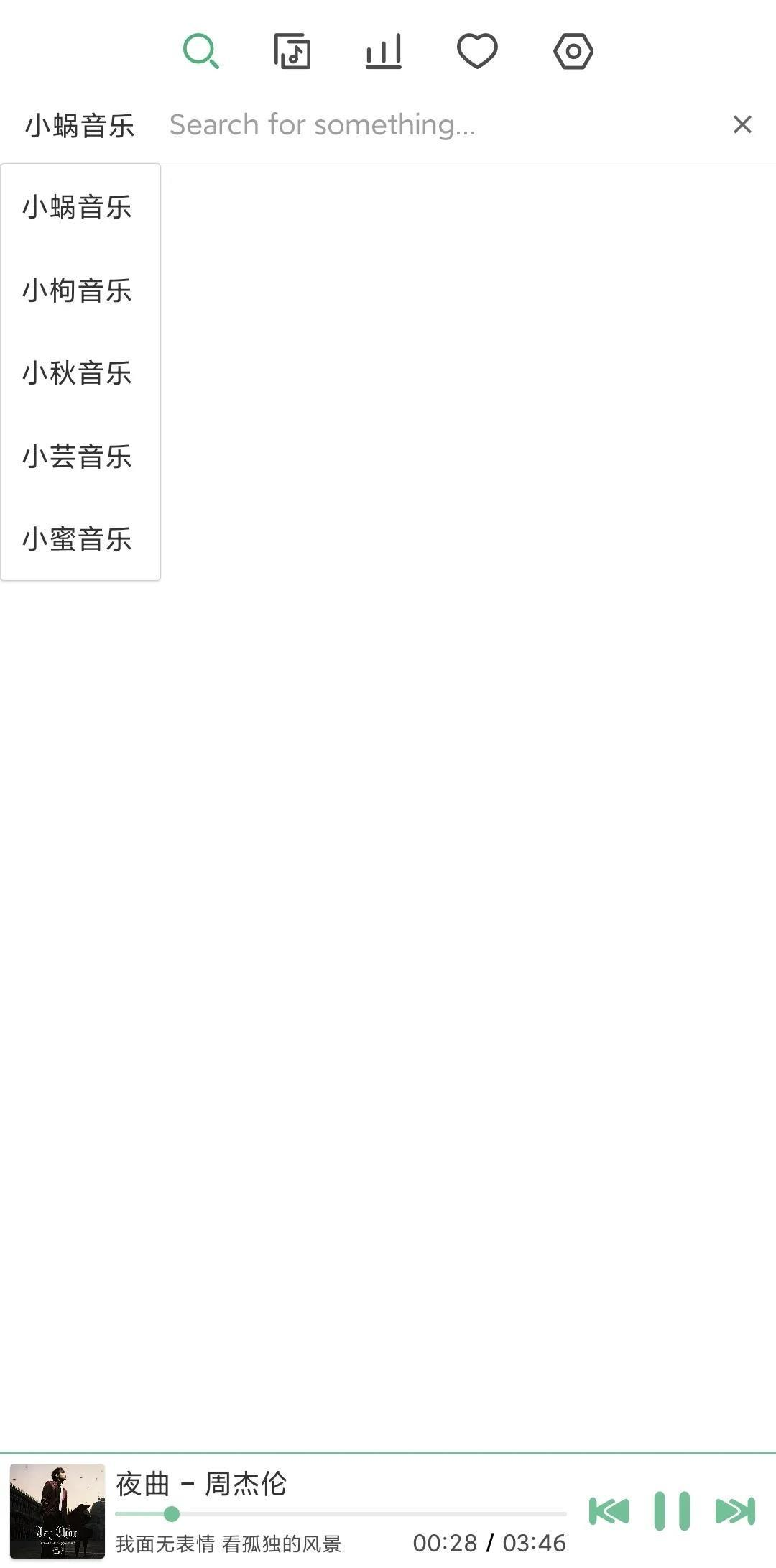 60e11f7e5132923bf85ab3b0 手机版洛雪音乐--LX Music