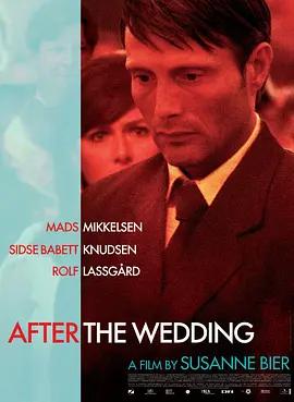 婚礼之后海报
