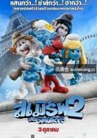 3D蓝精灵2海报