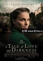 爱与黑暗的故事 סיפור על אהבה וחושך