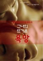 炽热的欲望 그녀의 뜨거운 욕망/Hot Desire海报