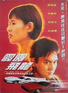 馬路英雄Ⅱ非法賽車/马路英雄2非法赛车 电影海报