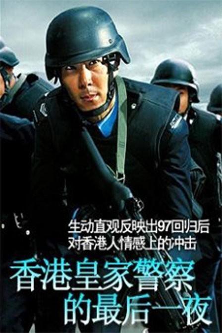 皇家香港警察的最后一夜海报