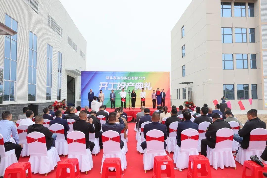热烈祝贺普瑞特全资子公司,湖北豪尔特一期项目投产圆满成功