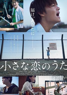 小小恋歌 电影海报