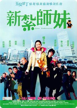 新扎师妹海报